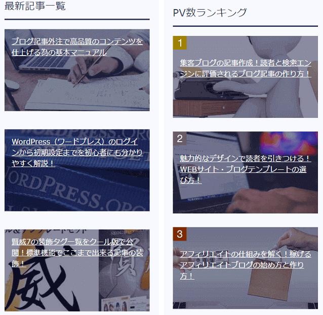 賢威7サイドバーへ新着記事と人気記事
