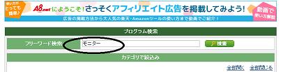A8.net(エーハチ・ネット)プログラム検索画面