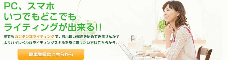 副業・在宅ワーク・内職で役立つ!ブログルポ