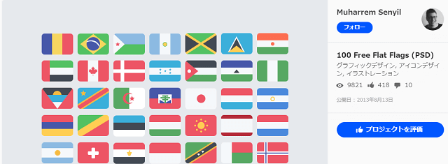 無料で使えるアイコン素材の100 Free Flat Flags