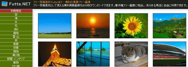 無料で使える写真素材のFutta.NET