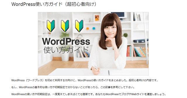 WordPress使い方ガイド(超初心者向け)/NETAONE(ネタワン)