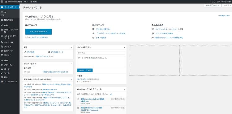 WordPress初期状態の管理画面