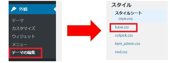 賢威7ヘッダーの背景色の変更方法
