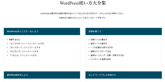 WordPress使い方大全集/TCD WordPressテーマ