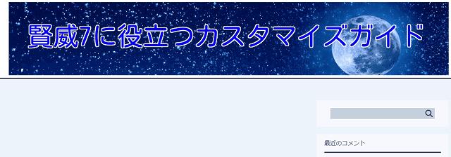 賢威7ロゴ画像登録方法2