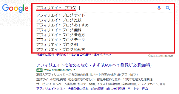 Googleインスタント検索