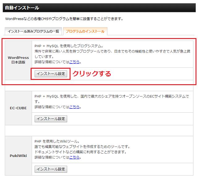 エックスサーバーでのWordPress日本語版のインストール方法