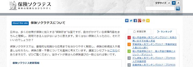 保険ソクラテスの紹介