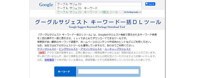 SEO対策で役立つ無料ツールのグーグルサジェスト キーワード一括DLツールを紹介