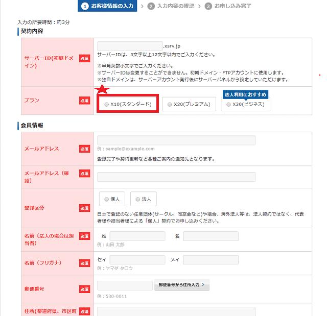 エックスサーバー新規申し込みお客様情報の入力画面