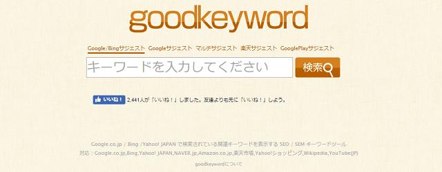 SEO対策で役立つ無料ツールのgoodkeywordを紹介