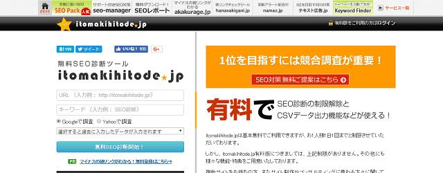 SEO対策で役立つ無料ツールのitomakihitode.jpを紹介