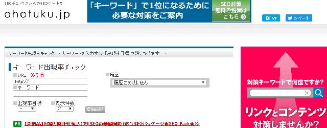 SEO対策で役立つ無料ツールのohotuku.jpを紹介