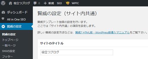 賢威7WordPress管理画面