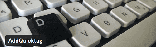 WordPress(ワードプレス)AddQuicktag