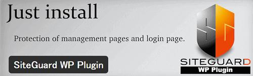 WordPress(ワードプレス)SiteGuard WP Plugin