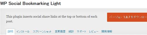 WordPress(ワードプレス)WP Social Bookmarking Light