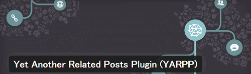 WordPress(ワードプレス)Yet Another Related Posts Plugin(YARPP)