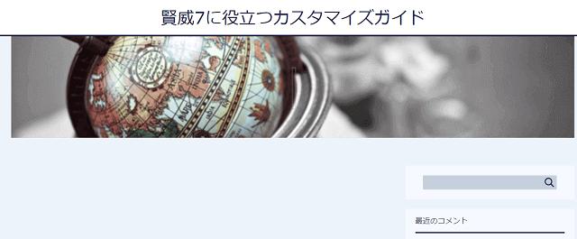 賢威7のメイン画像初期状態