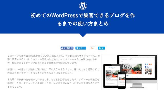 初めてのWordPressで集客できるブログを作るまでの使い方まとめ/バズ部