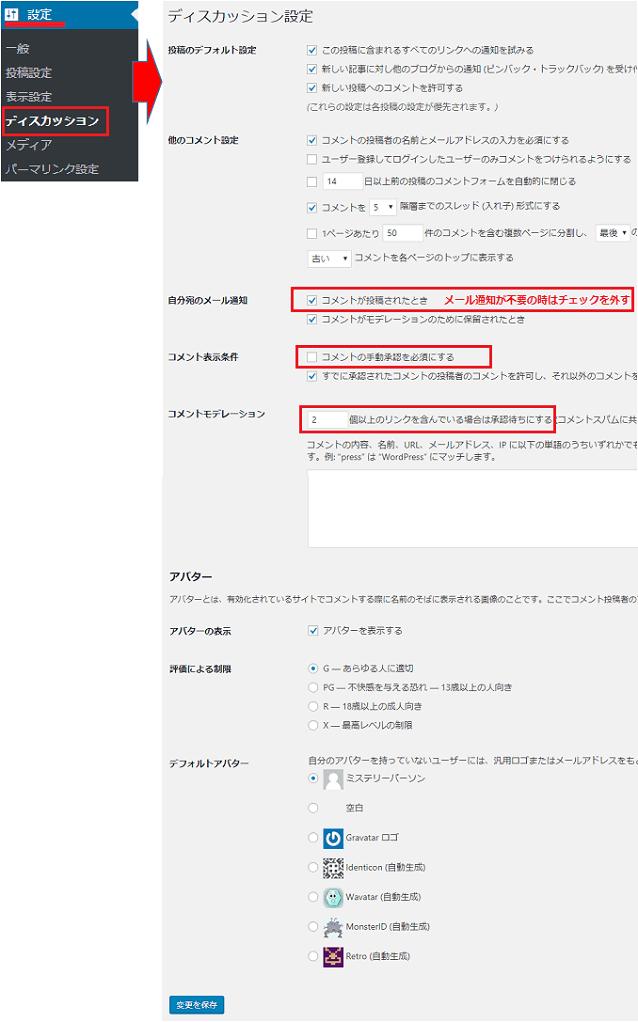 WordPressディスカッション設定