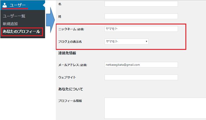 WordPressユーザー設定