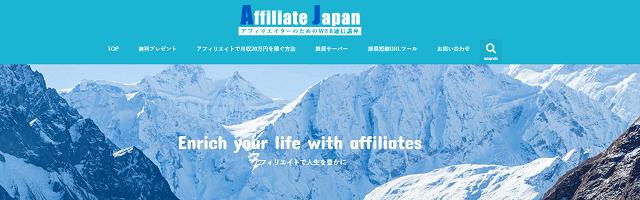 Affiliate Japan(アフィリエイト ジャパン)の紹介