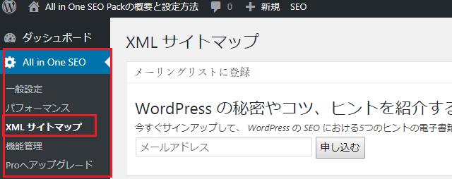 All in One SEO Pack XML サイトマップの設定手順2