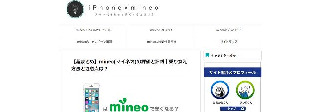 mineo×iPhoneの紹介