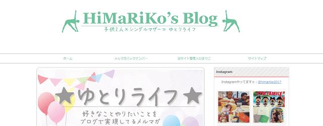 在宅ワークに役立つブログのひまりこのブログを紹介