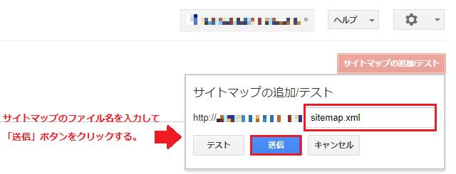 All in One SEO Pack XMLサイトマップの登録手順2