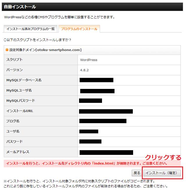 エックスサーバーでWordPressをインストールする為の入力画面確定