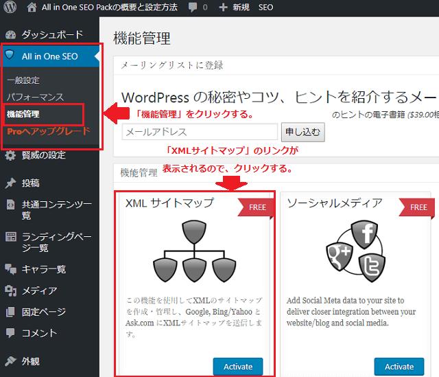 All in One SEO Pack XML サイトマップの設定手順1