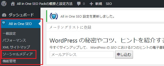All in One SEO Pack ソーシャルメディアの設定の登録手順2