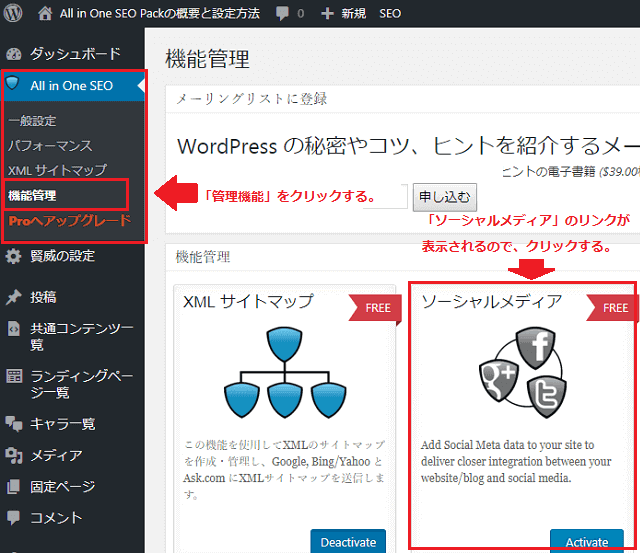 All in One SEO Pack ソーシャルメディアの設定の登録手順1