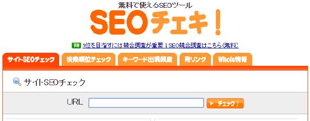 SEO対策で役立つ無料ツールのSEOチェキ!を紹介