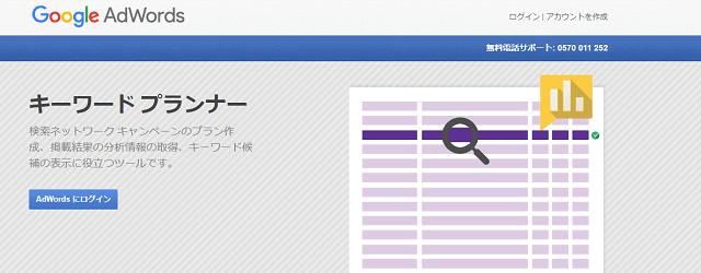 SEO対策で役立つ無料ツールのGoogle Adoworsキーワードプランナーを紹介