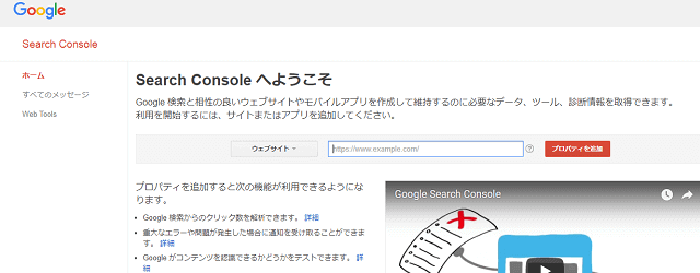 SEO対策で役立つ無料ツールのGoogle Search Consoleを紹介