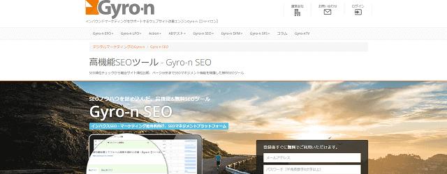 SEO対策で役立つ無料ツールのGyro-n SEOを紹介