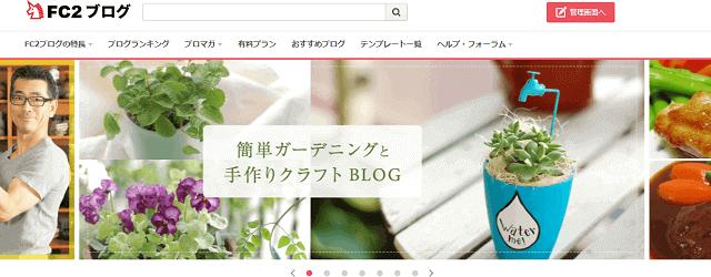 無料ブログサービスFC2ブログの紹介と比較