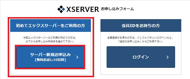 エックスサーバー新規申し込み
