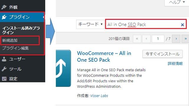 All in One SEO Packのインストール方法手順1