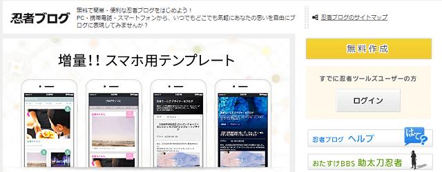 無料ブログサービス忍者ブログの紹介と比較
