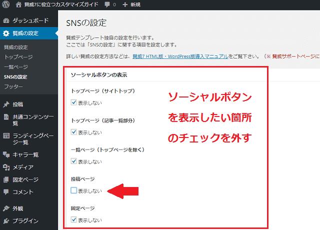 賢威7でソーシャルボタンを設置する通常の方法手順2を紹介