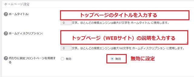 WEBサイトのタイトルとディスクリプションの設定手順2