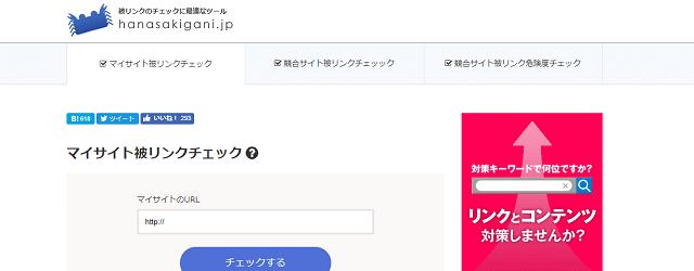 hanasakigani.jpで被リンク獲得状況を調べる方法
