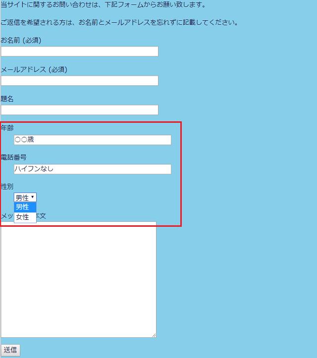 Contact Form 7の設定方法コンタクトフォームのカスタマイズ方法手順7