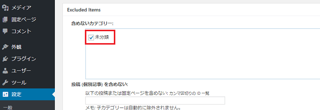 Google XML Sitemapsの設定方法でサイトマップの表示設定手順2を紹介