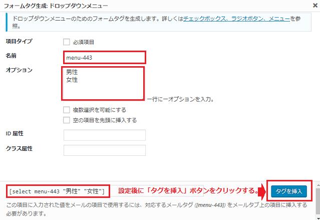 Contact Form 7の設定方法コンタクトフォームのカスタマイズ方法手順5